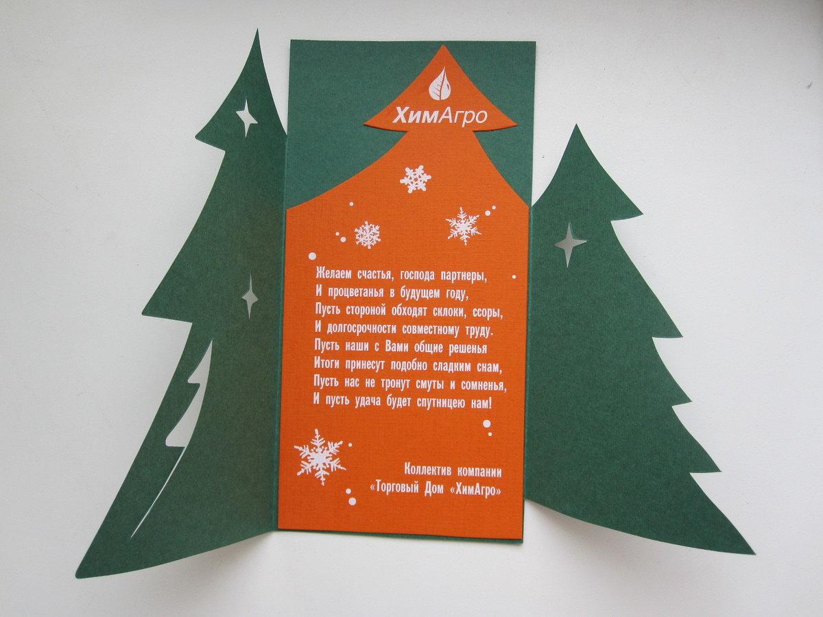 Формы открыток на новый год, скрапбукинг