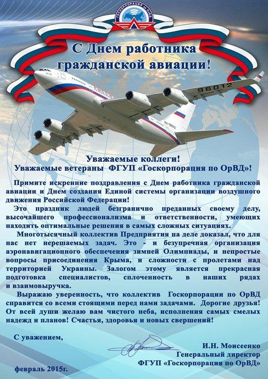 Поздравление стихи про авиацию