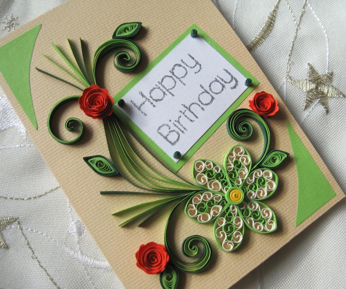 этом красивая открытка с днем рождения в стиле квиллинг земле