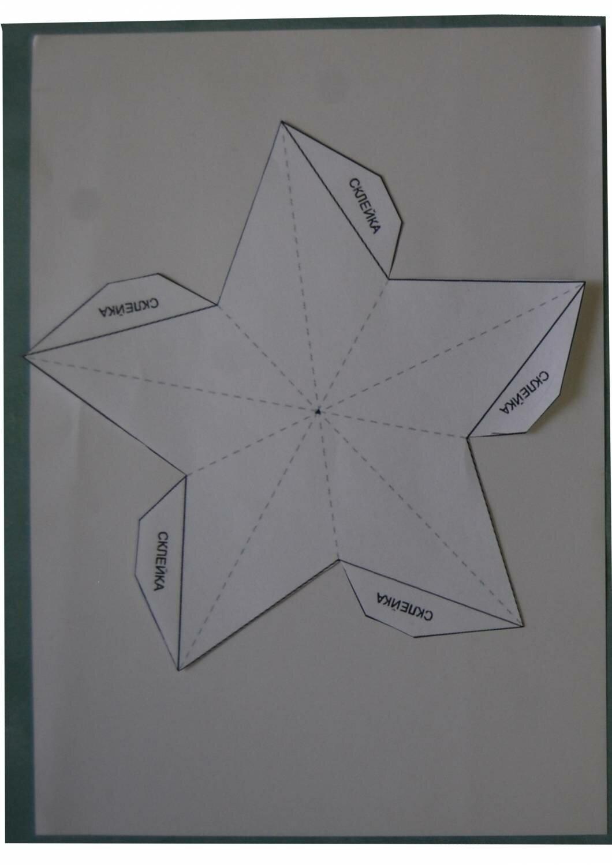 Объемная звезда для открытки к 23 февраля, картинках