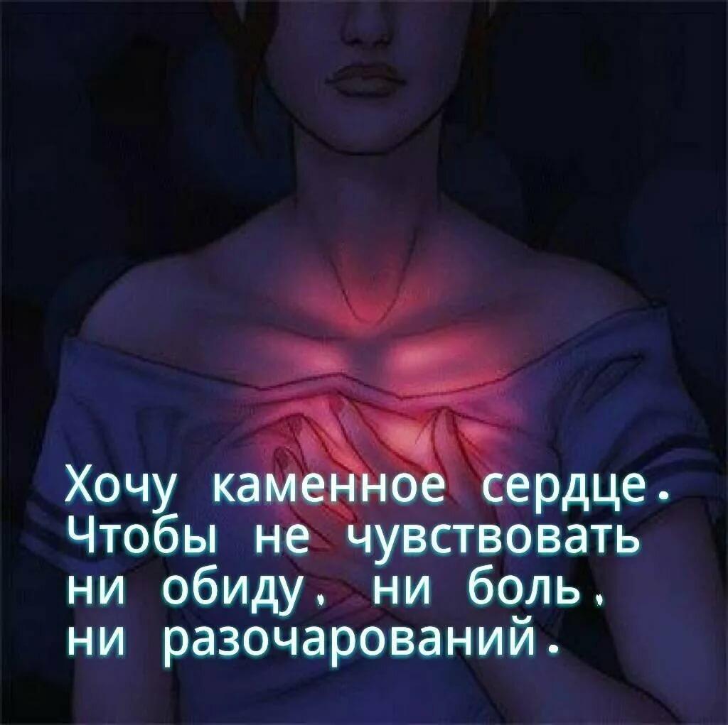 Сайтов, картинки с надписями душа болит а сердце плачет