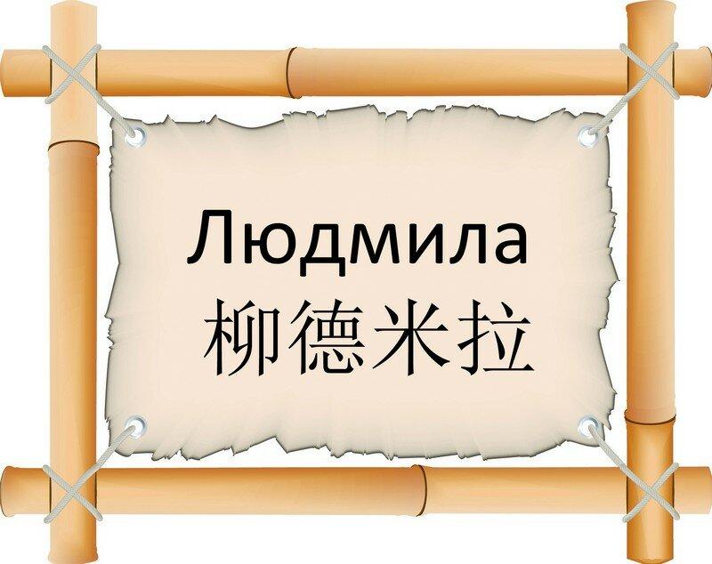Картинки, открытка со значением имени людмила