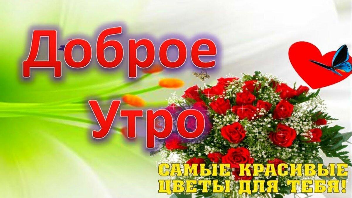 Добрым, с добрым утром картинки красивые цветы