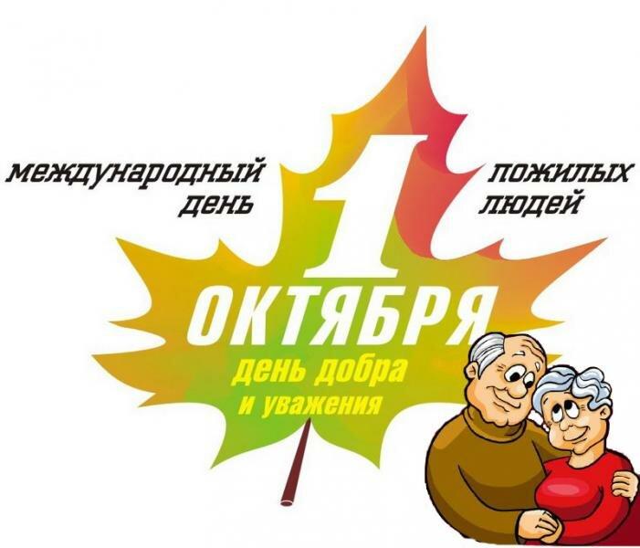 поздравления для декады пожилых людей либо
