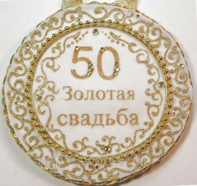 Золотая свадьба картинка круглая, пластилина