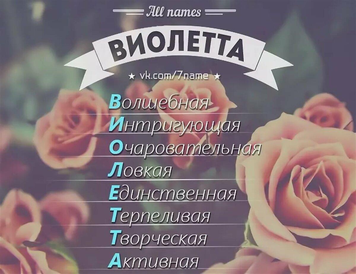 Стихи на имя виолетта про любовь