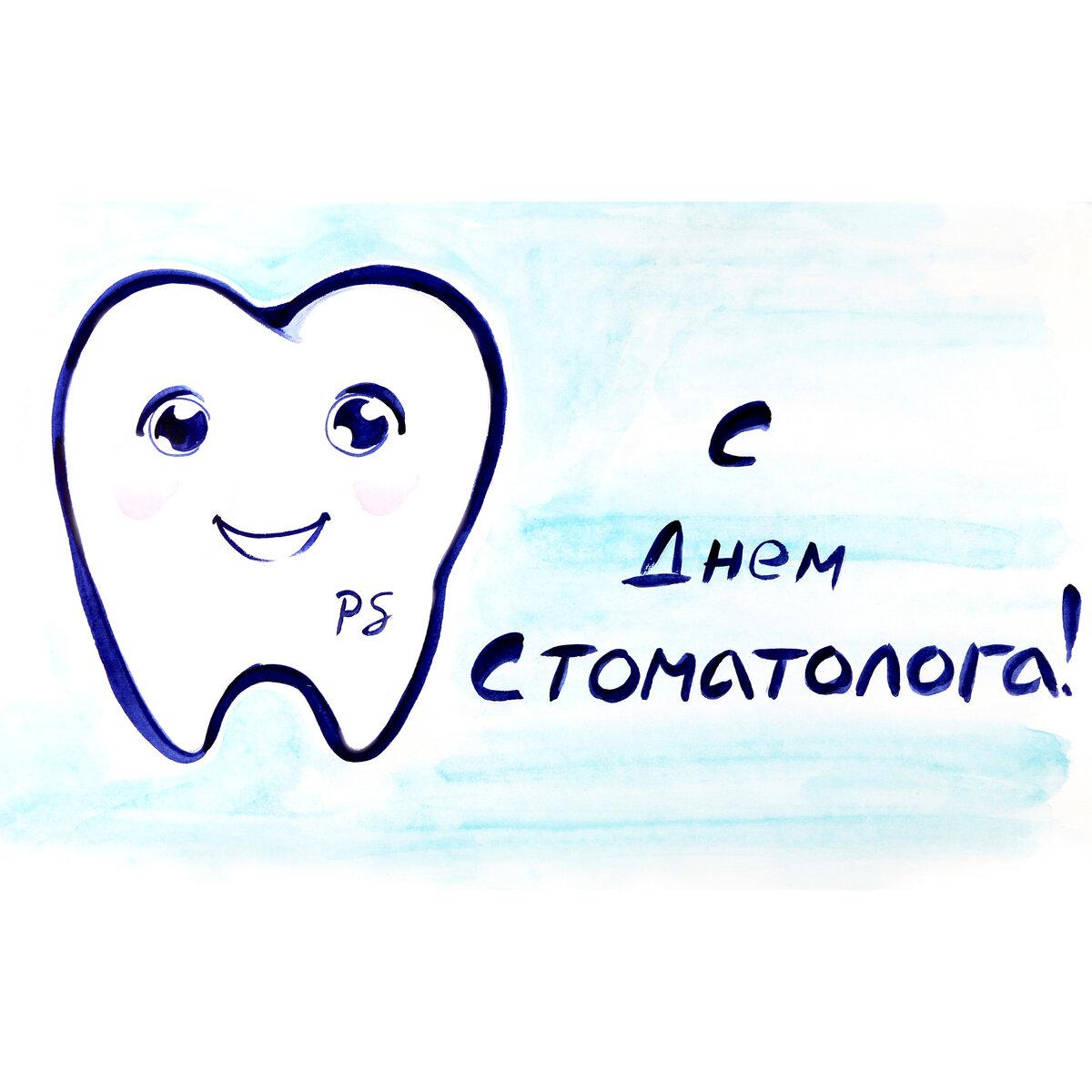 открытка стоматологу с днем стоматолога свои фото лазурного