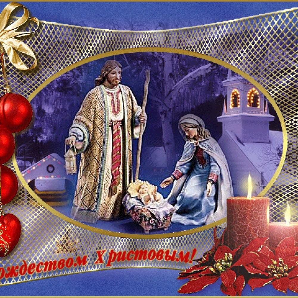 Картинки поздравление с рождеством христовым гиф