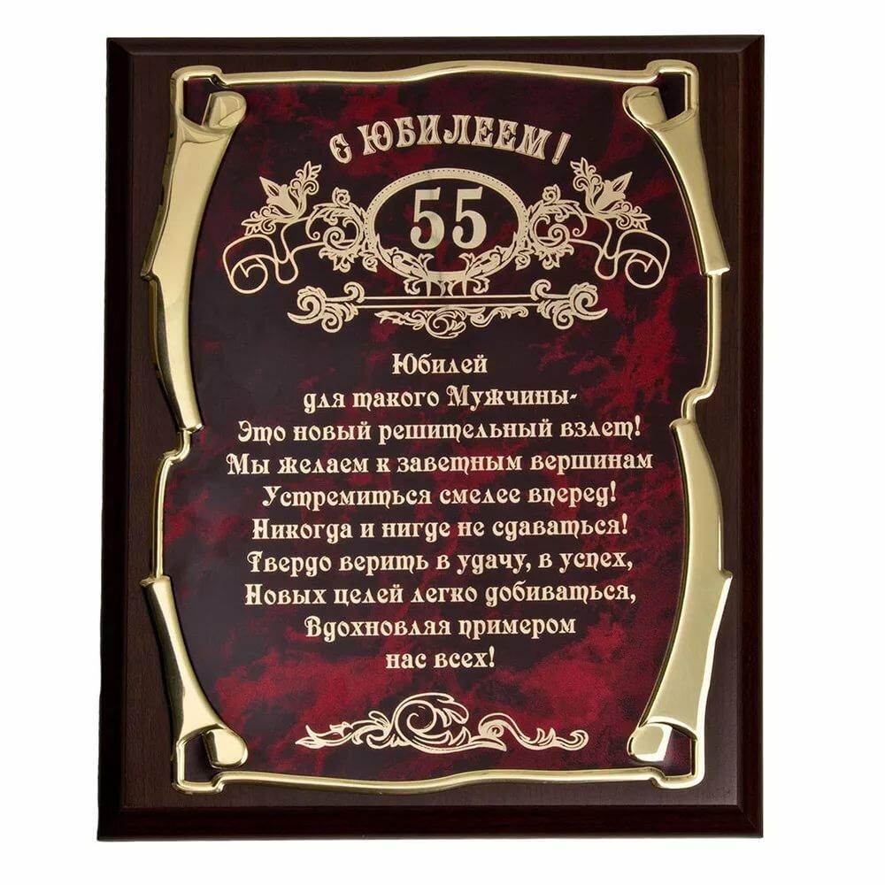 Открытки с поздравлением с 55 летием для мужчины