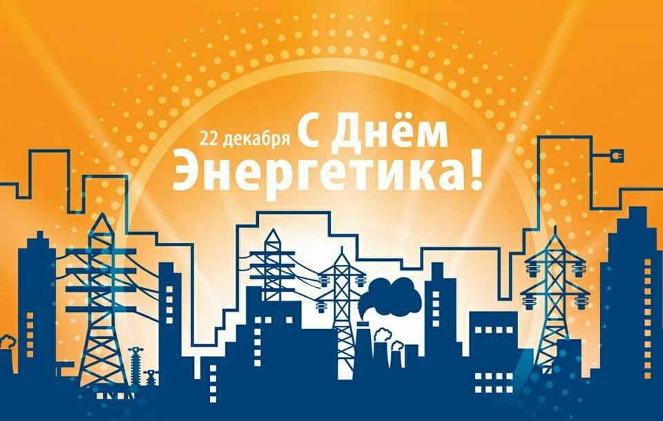 Поздравляем с Днём Энергетика! - АО Реагенты Водоканала