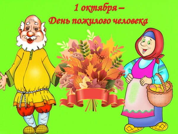 Прикольные, рисунок открытки на день пожилого человека