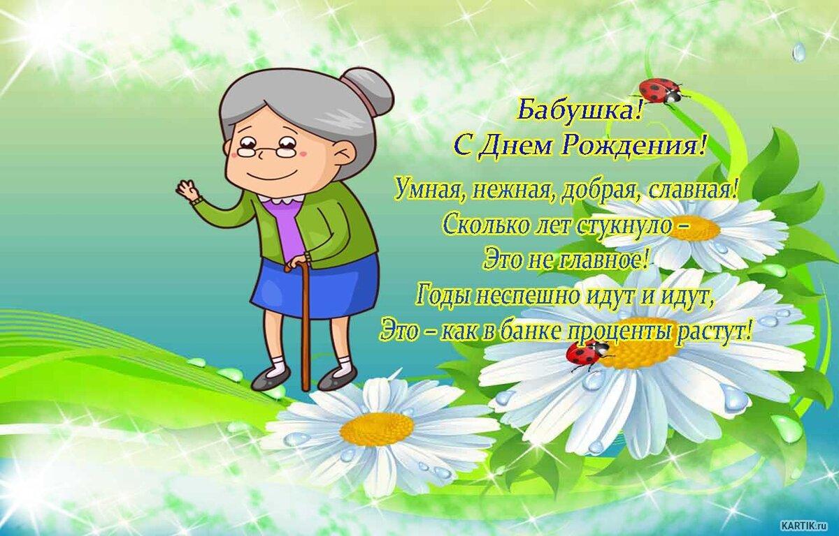 Открытка с днем рождения внуков для бабушки