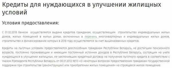 кредит на недвижимость в беларуси без поручителей в каком банке самый низкий процент на потребительский кредит в 2020 году новосибирск