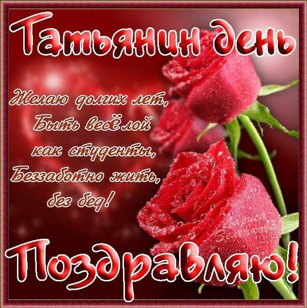 25 января открытки татьяне