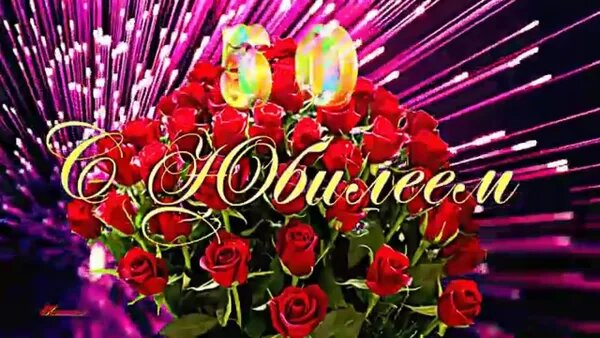 С юбилеем 50 лет женщине картинки красивые с надписью светлане, марта день