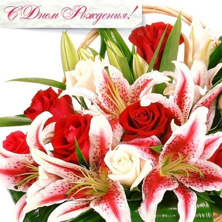 Открытки с днем рождения с лилиями для подруги