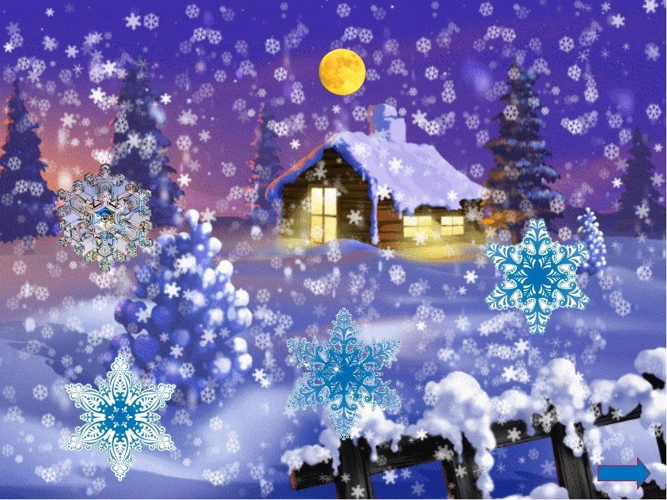 Нуво, картинки гифки новогодние сказочные