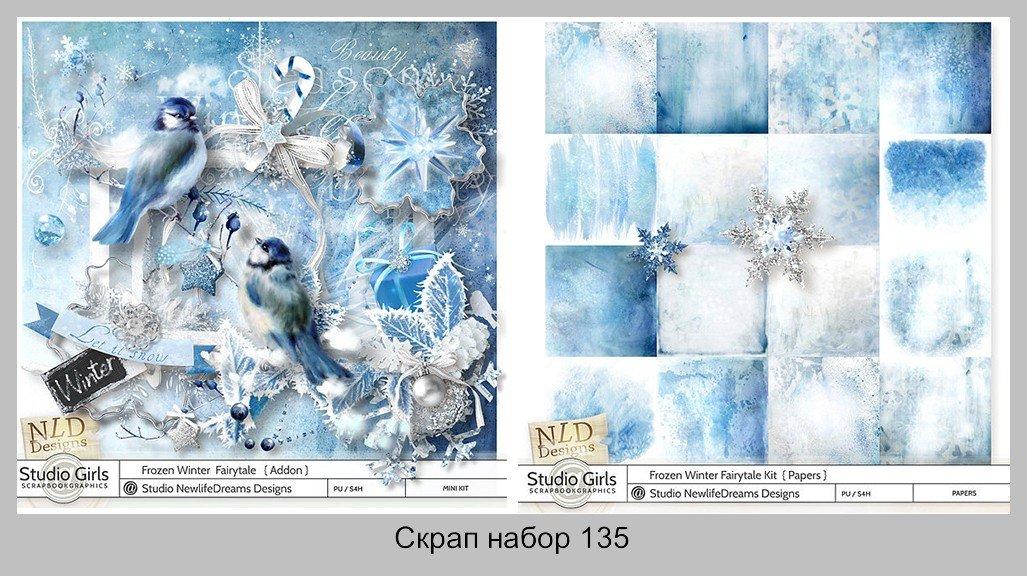 Скрап набор: Frozen Winter Fairytale | Замёрзшая зимняя сказка