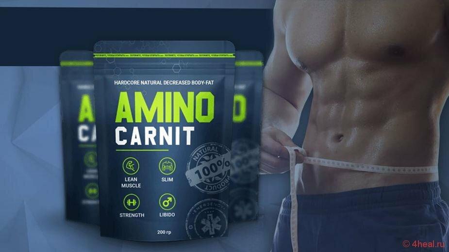 Аминокарнит - первое жиросжигающее для мужчин в Мелитополе