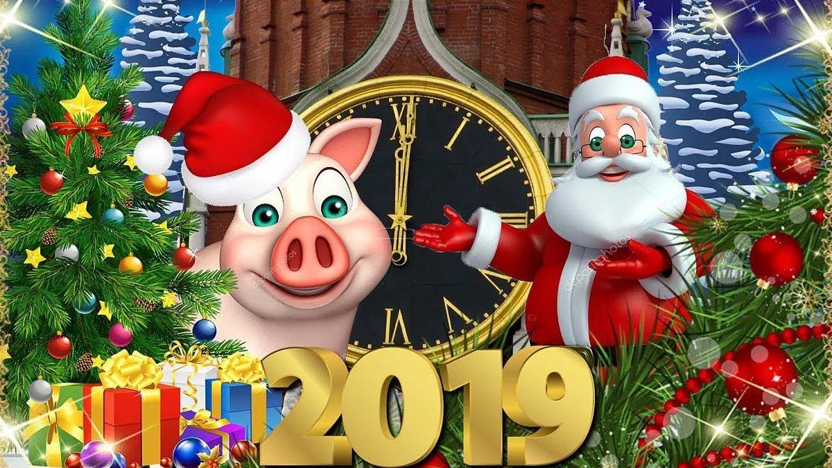 Открытки днем, новогодние картинки и видео 2019 года