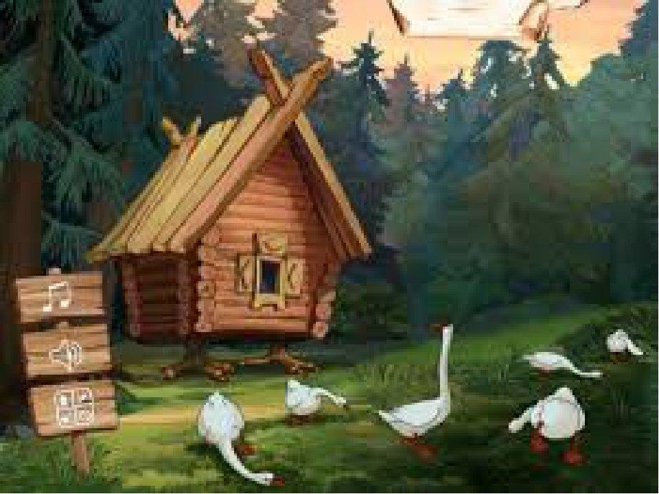 Картинка избушка бабы яги из сказки гуси лебеди для печати