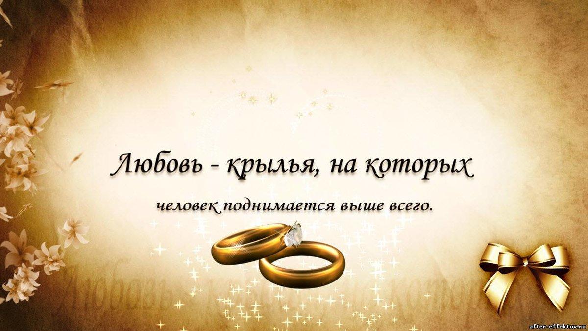 картинки для слайдов презентации свадьбы том, какую
