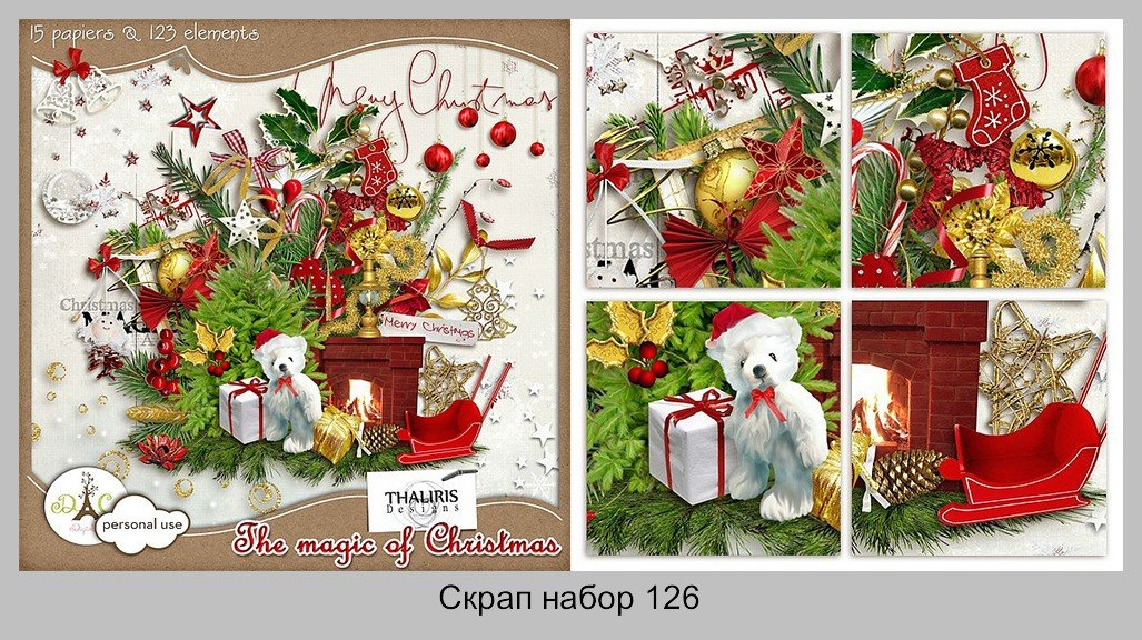 Скрап набор: The magic of Christmas | Магия Рождества
