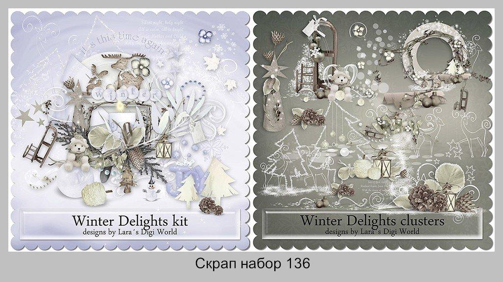 Скрап набор: Winter Delights | Зимняя красота