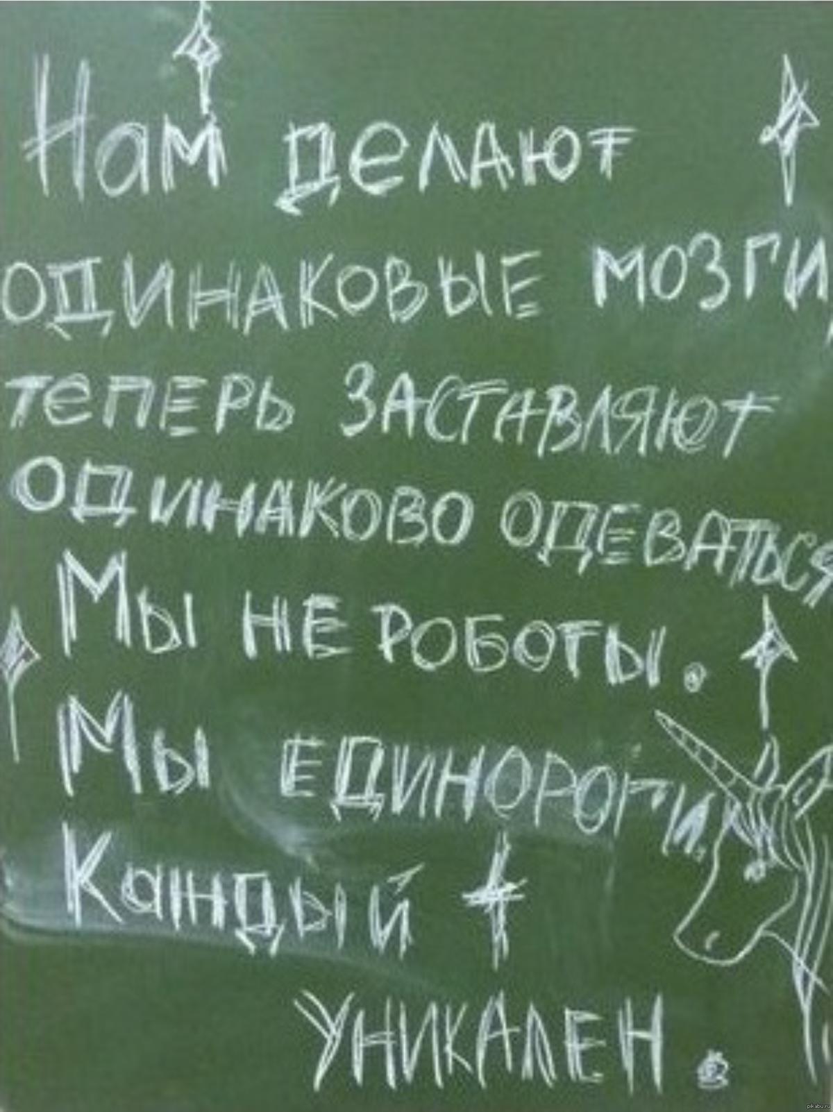 Прикольные надписи про школу картинки с надписями, прибавление
