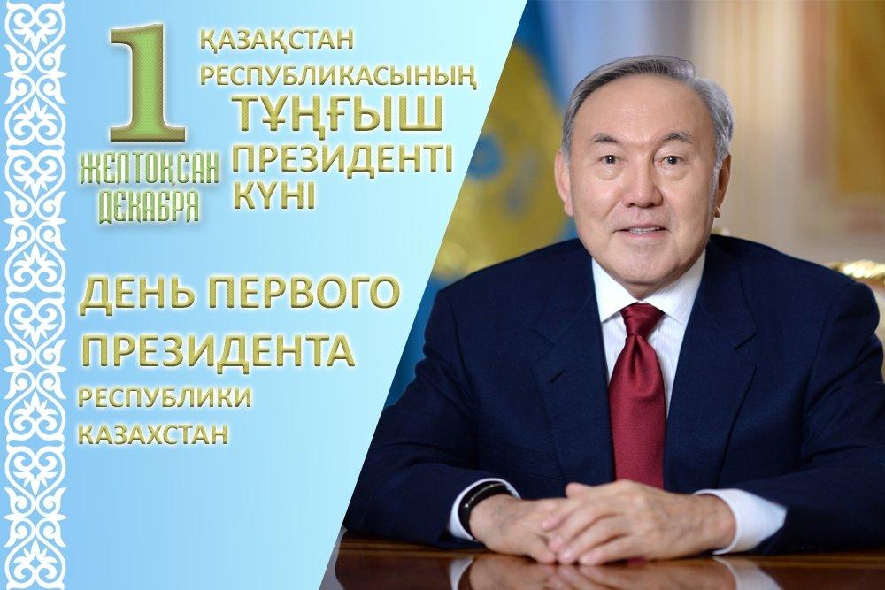 День президента казахстана открытки