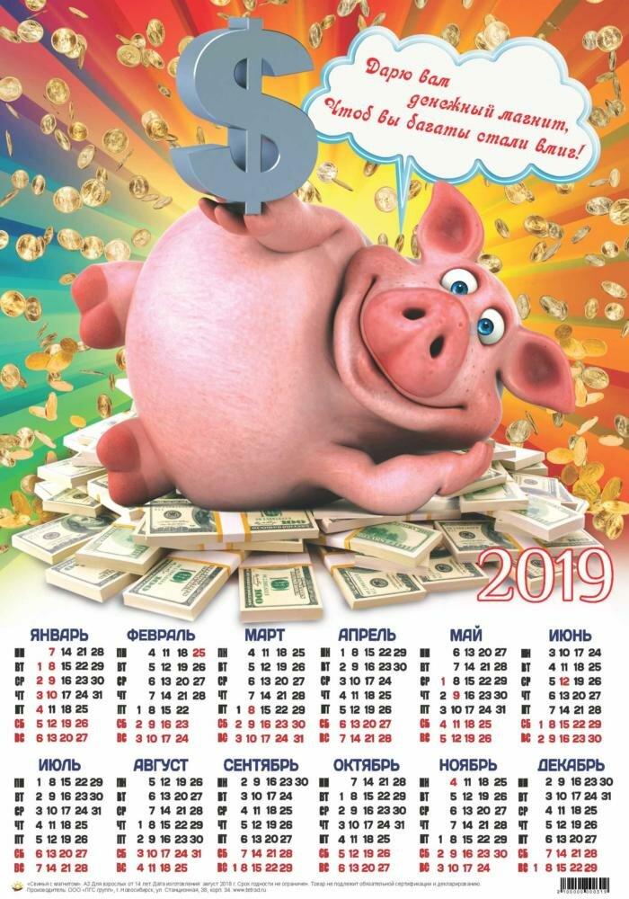 Картинки новый, картинки с календарем на 2019