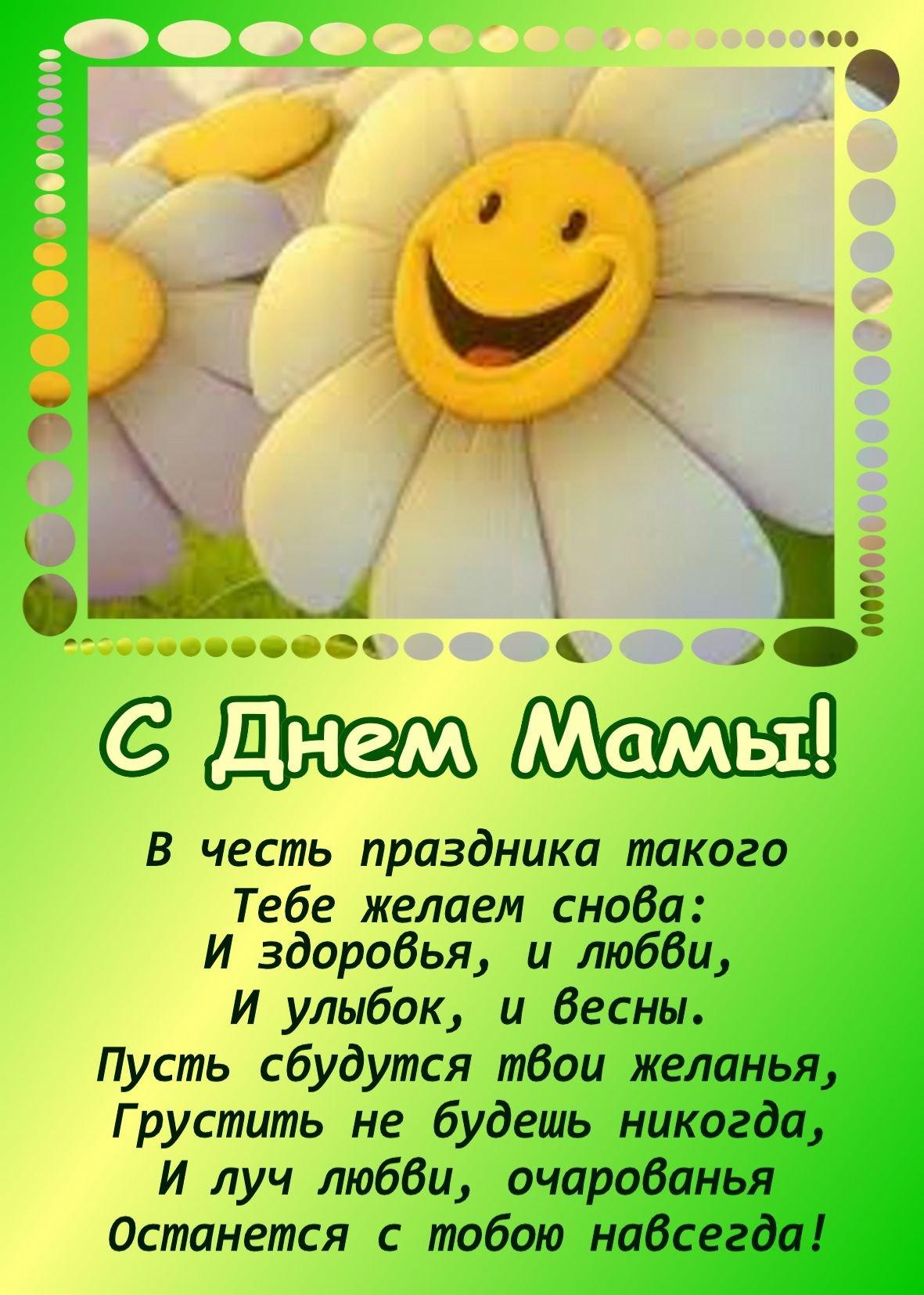 Пожелания картинки, картинки поздравления с днем матери от детей в детском саду