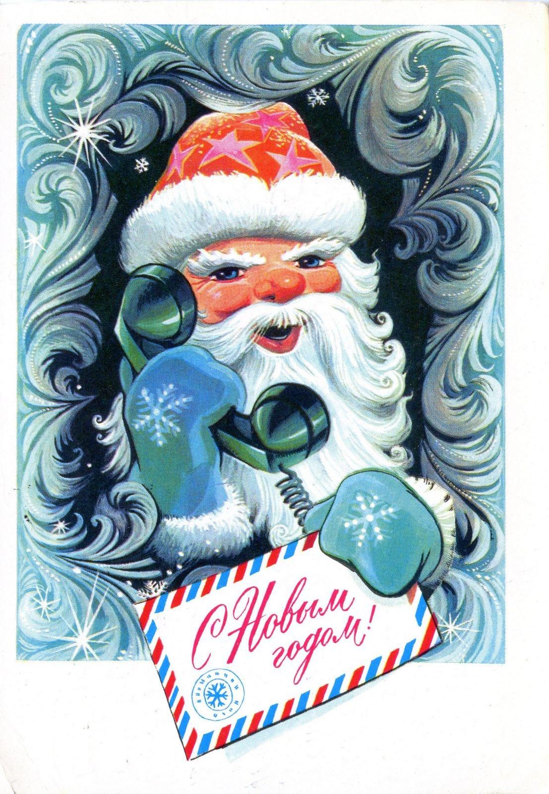 Дед мороз с телефоном открытка, мой милый учитель