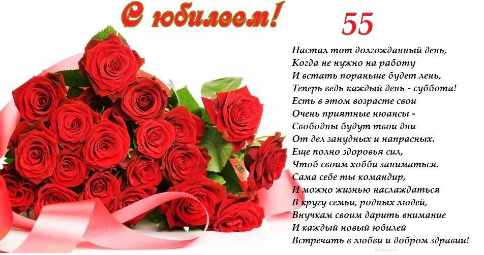 Открытки с днем рождения женщине красивые с юбилеем 55