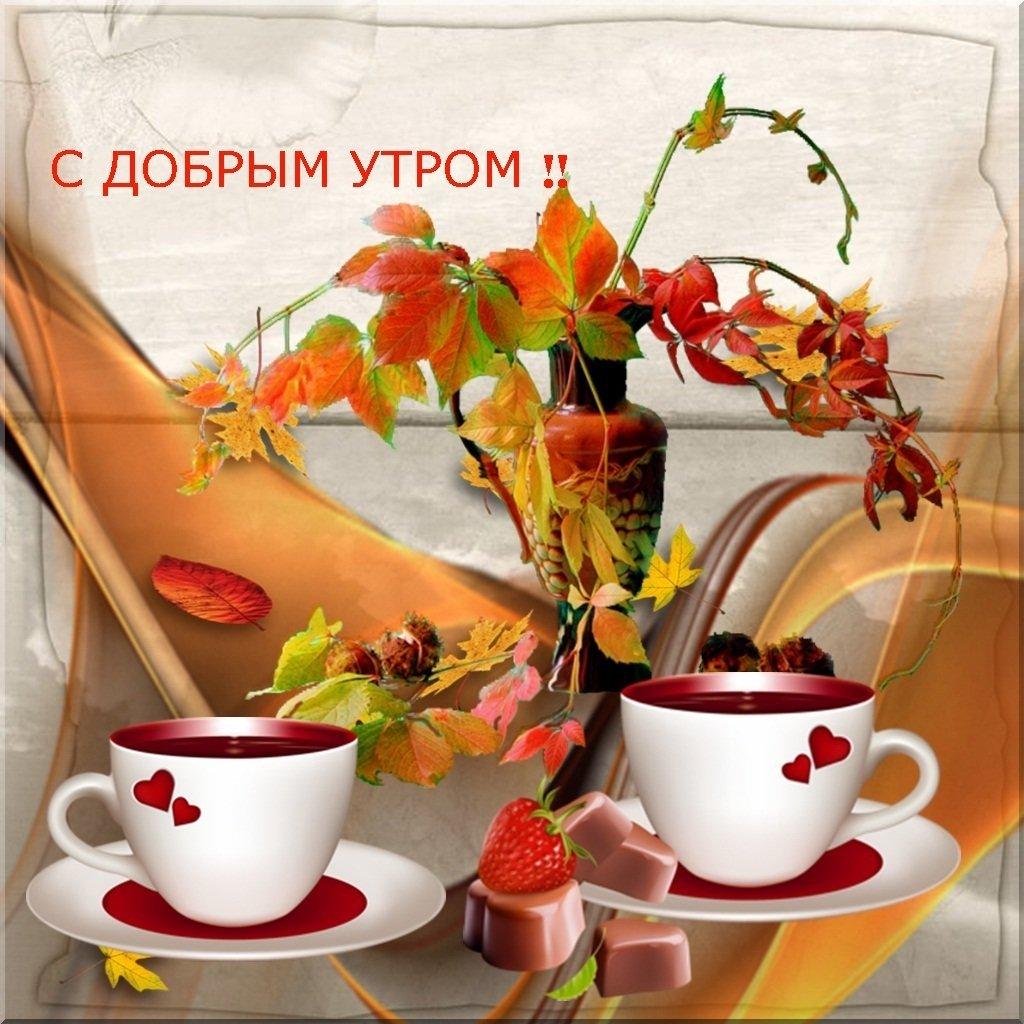 Нежная открытка доброе утро