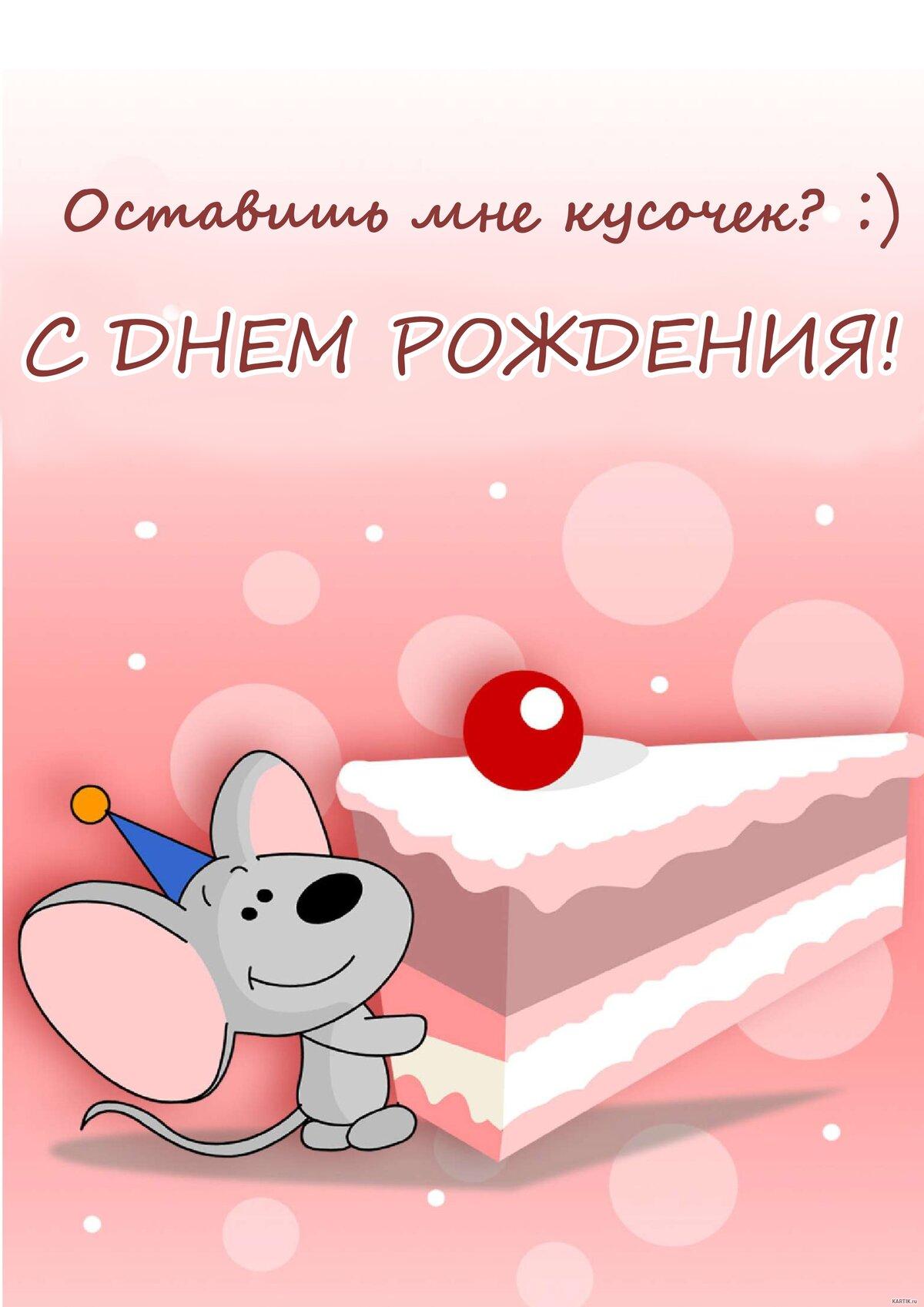 Илья муромец, веселая открытка днем рождения