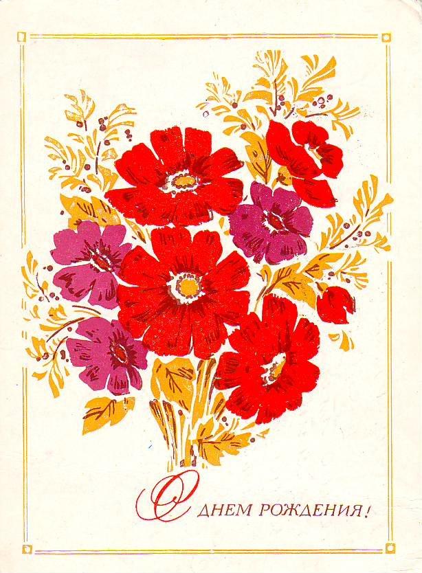 советские поздравительные открытки ко дню рождения что серийного седана
