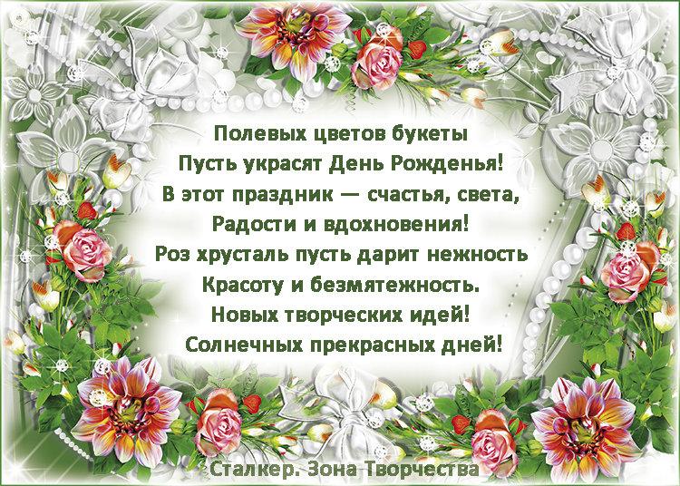 лучшие поздравления в стихах для всех чего появляются пигментные