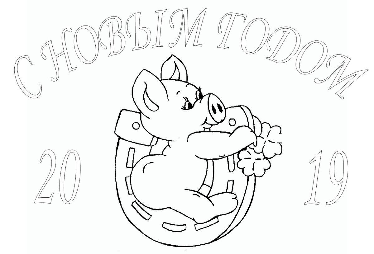 Новогодняя открытка для раскрашивания со свиньей