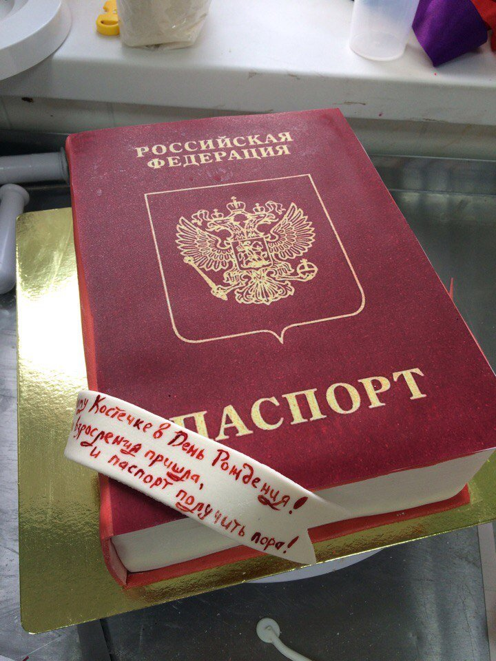 Открытки в виде паспорта, открытку можно