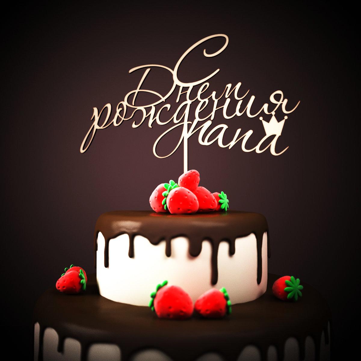Открытки торт любимому, днем