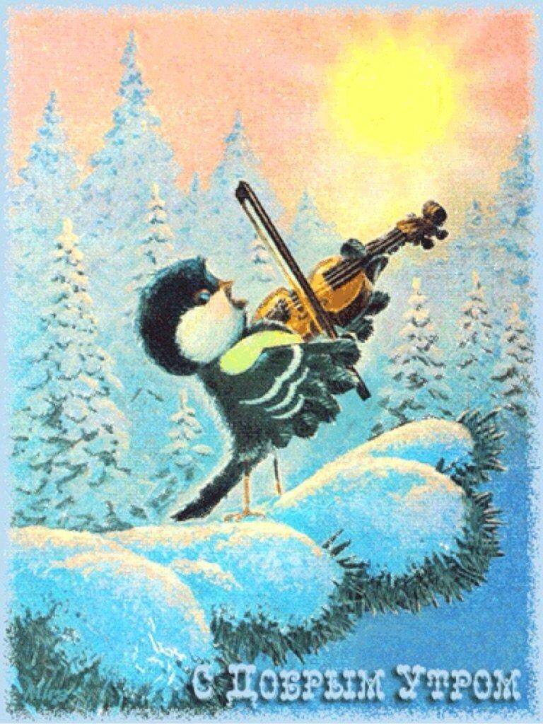 Доброе утро советская открытка