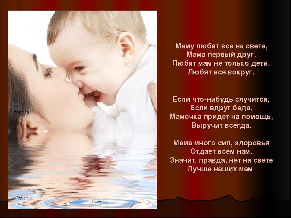Стихи про маму красивые короткие, ноября картинки