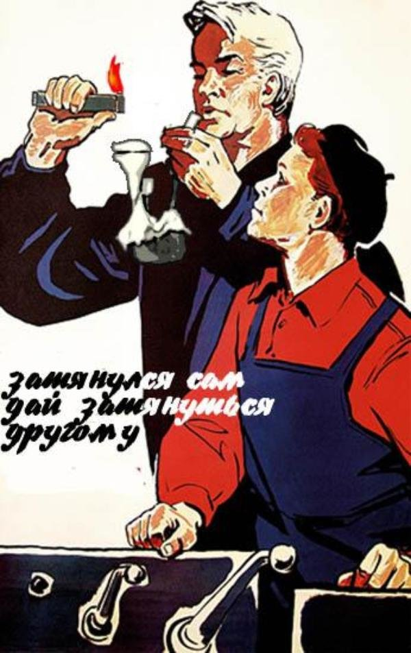 Звезды, смешные советские картинки матные