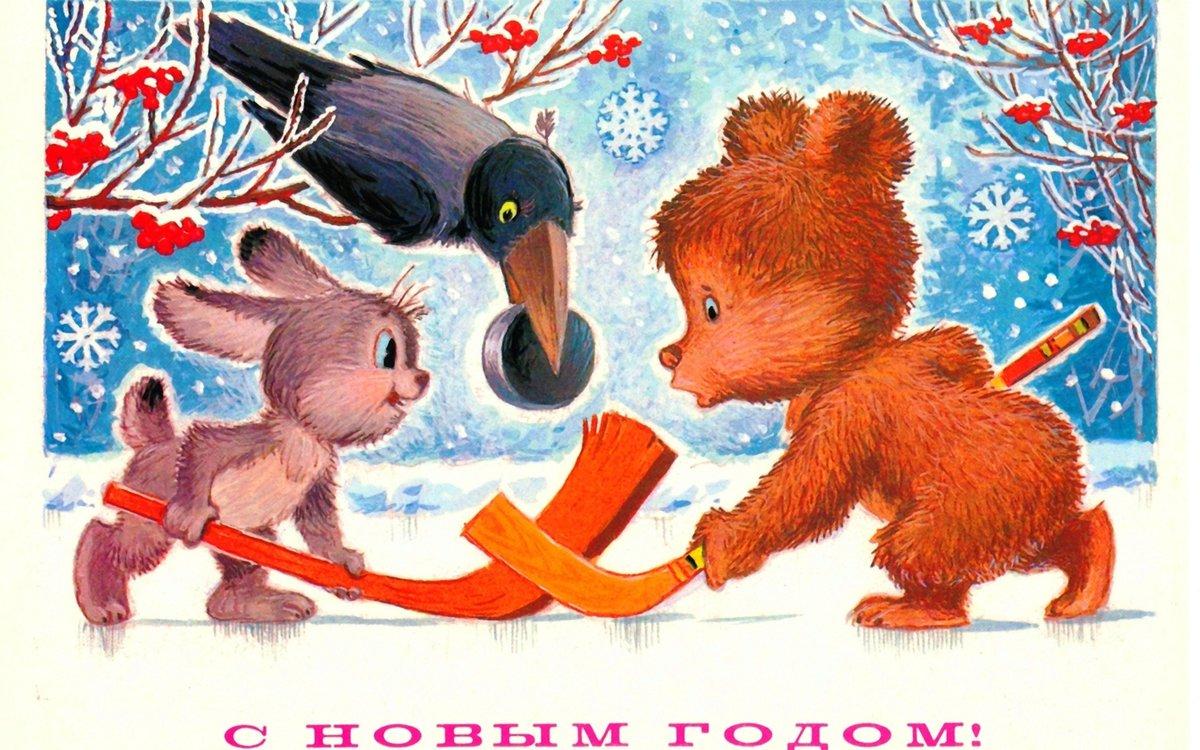 Для подруги, новогодние детские советские открытки