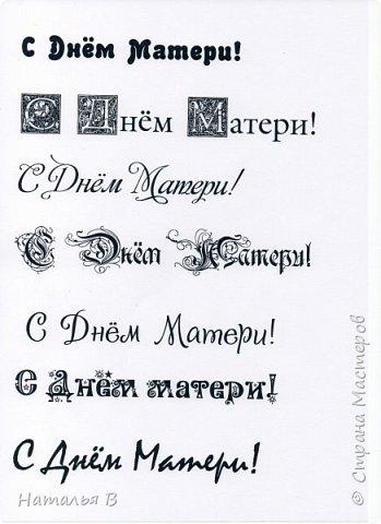 отобразить поздравление с днем матери красивым шрифтом распечатать любите бродилки