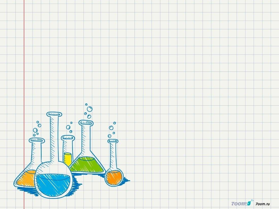 Картинки для презентаций по химии