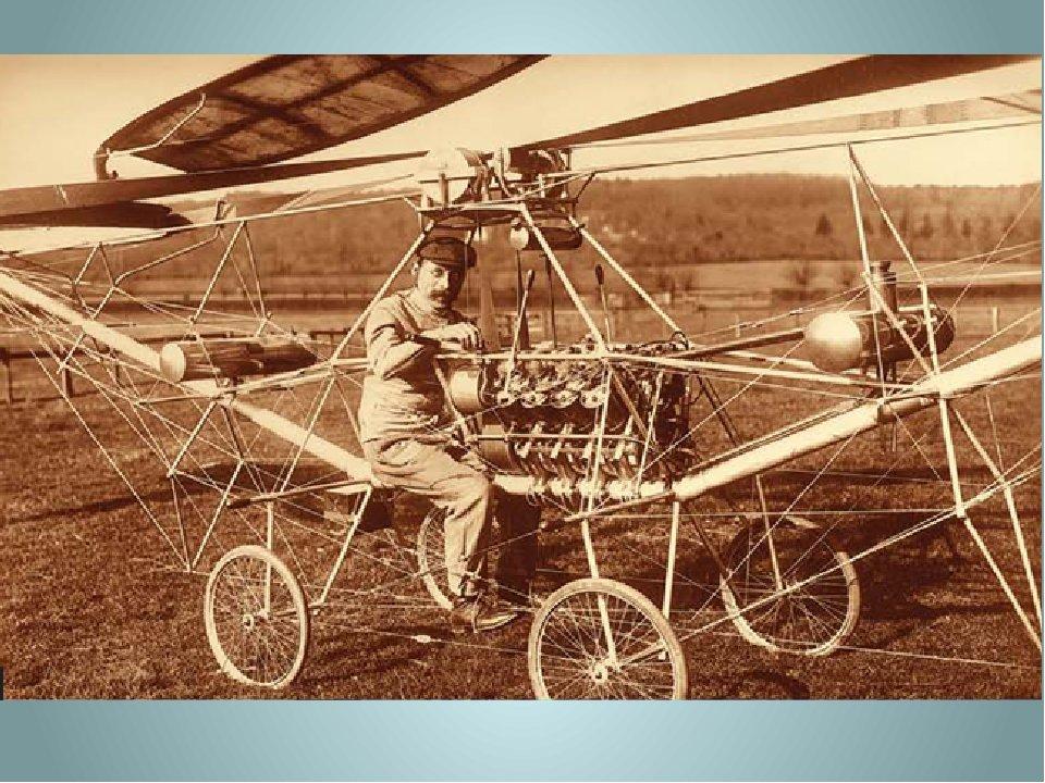инструменты первый самолет в россии был изобретен кем стоит ограничивать