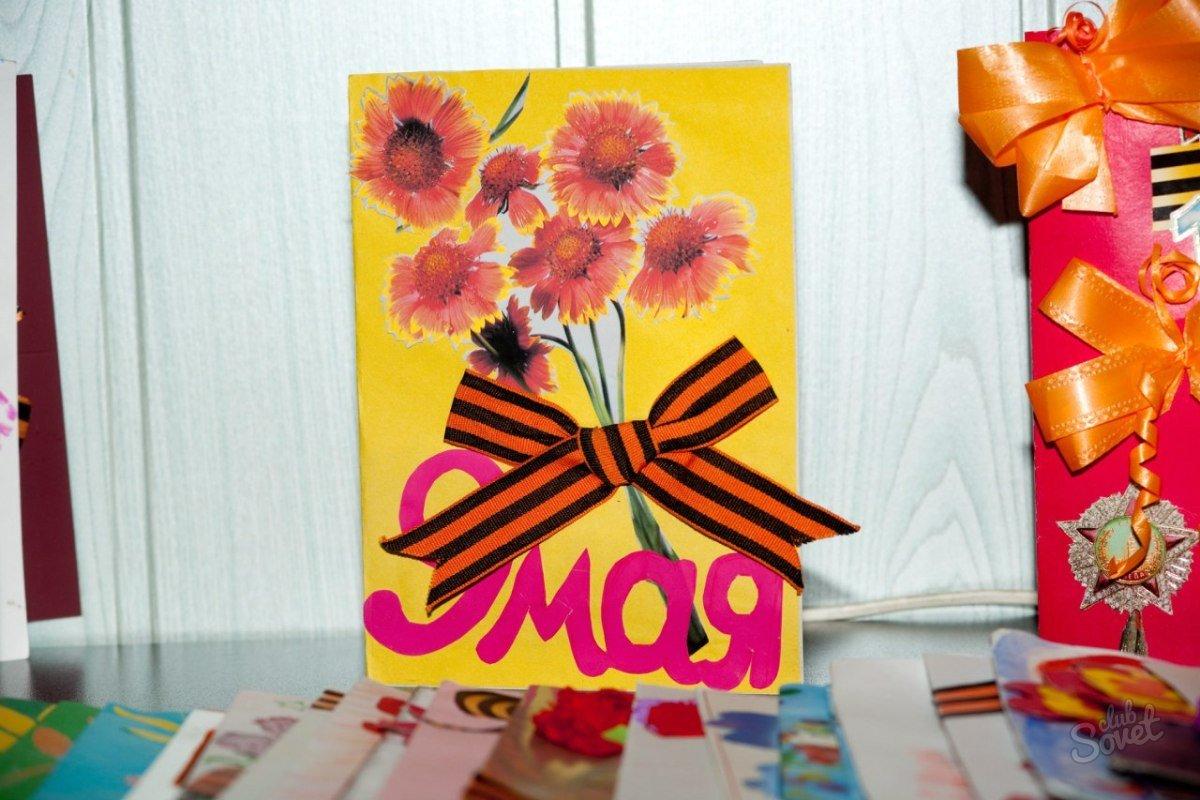 Картинки день, открытка на 9 мая из бумаги и картона
