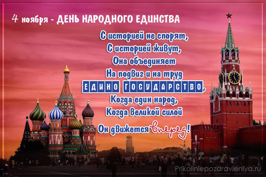 Поздравления с днем народного единства в россии реальное существование